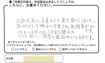 広島の畳屋 和ごころ工房へお客様からの声