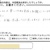 海田町のKさんのコメント 社長さんの畳に対する愛情と知識についひき込まれました。またお願いする事になると思いますので、よろしくお願いします。